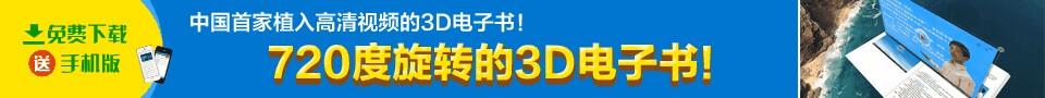 深圳网电子书频道